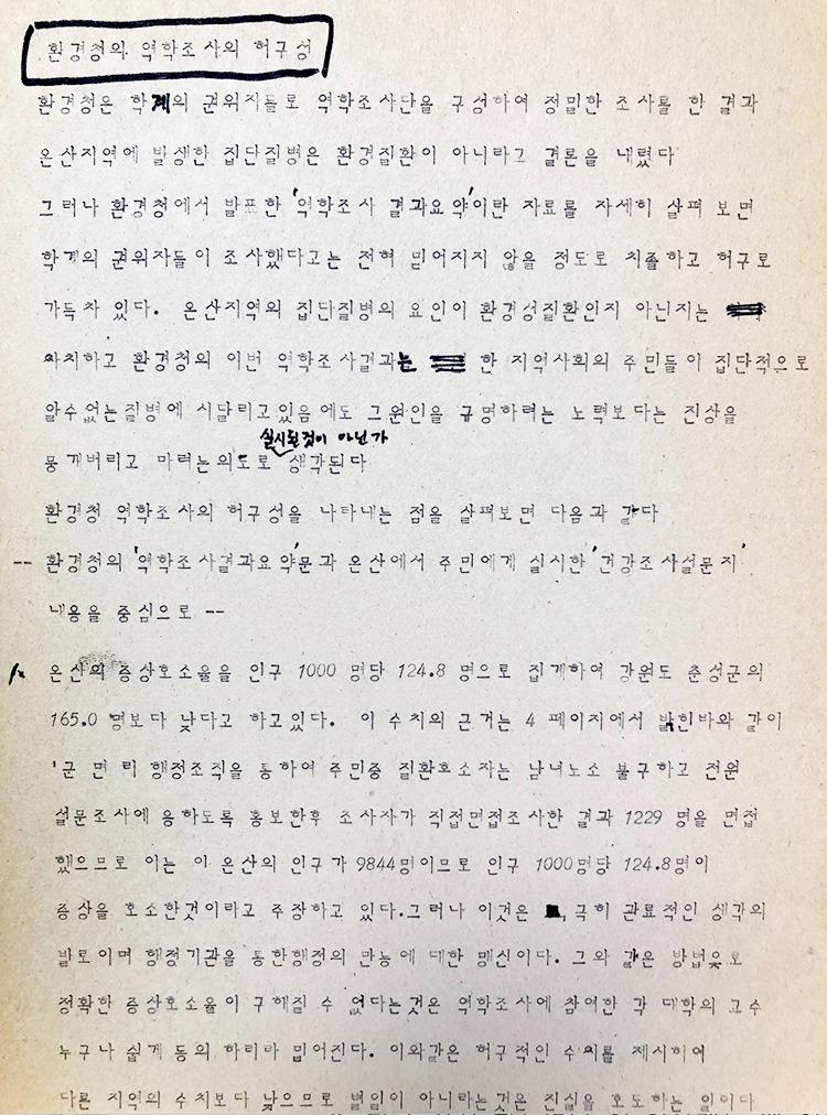 장재연_온산병 2 정부역학조사 반박_1985년.jpg